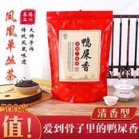潮州凤凰单丛鸭屎香单丛茶500g
