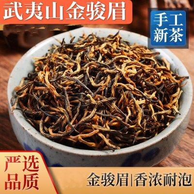 2021金骏眉红茶新茶特级正宗浓蜜香型武夷山红茶散装高山红茶500g