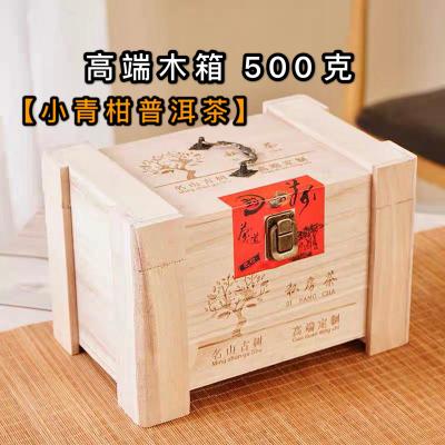 小青柑 普洱茶 高端木箱包装 500g 柑普茶 中秋送礼 新会陈皮普洱