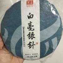 白毫银针 茶饼 福鼎白茶 300g 厂家直销 批发
