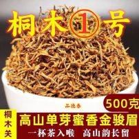2020金骏眉红茶茶叶明前特级小嫩芽武夷山春茶新茶暖胃蜜香多规格