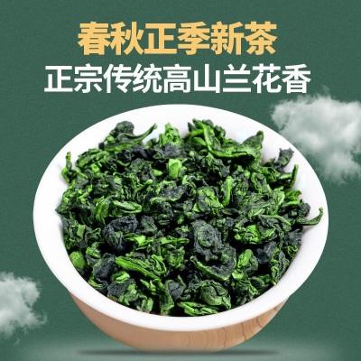 茶叶特级铁观音兰花香新茶 正宗安溪高山浓香型乌龙茶小包装500g