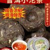 热卖【99元2盒】贡轩普洱,糯香沱茶,好喝耐泡!