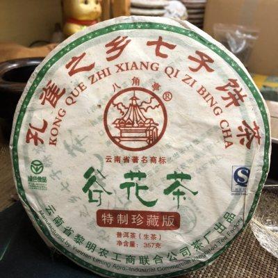 2009年黎明八角亭布朗山谷花茶 存放11年陈香,茶汤醇厚饱满,韵味