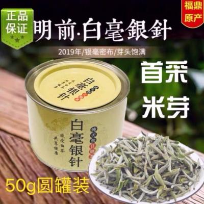 首采米芽特级银针2019年福鼎白茶白毫银针米粒芽50g罐装小罐装茶