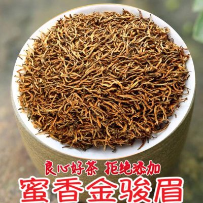 红茶特级金骏眉浓香密香型黄芽散装250克正宗新茶春茶明前手工茶业