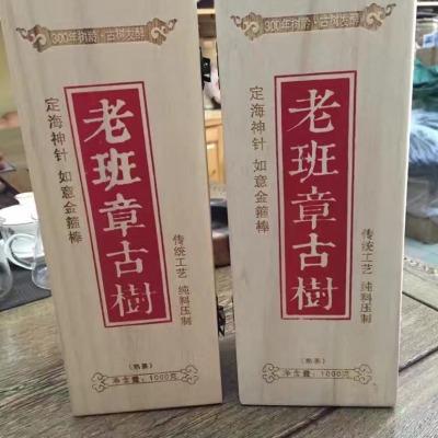 2016年老班章古树熟茶1000克茶柱