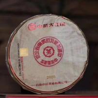 中茶普洱 2020飞天大红印 尊享版经典 印级 普洱生茶357克 珍藏