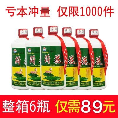 【整箱六瓶】贵州茅台镇酱香型白酒52度荷花白酒