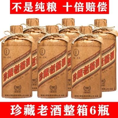 【整箱六瓶】贵州茅台镇纯粮食珍藏原酱酒酱香型53度白酒