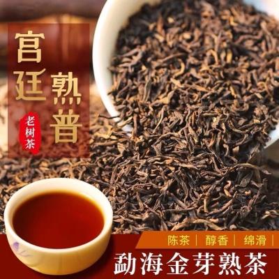 二十五年老陈茶普洱茶熟茶叶宫廷春芽云南勐海老树熟普特级陈散茶500g