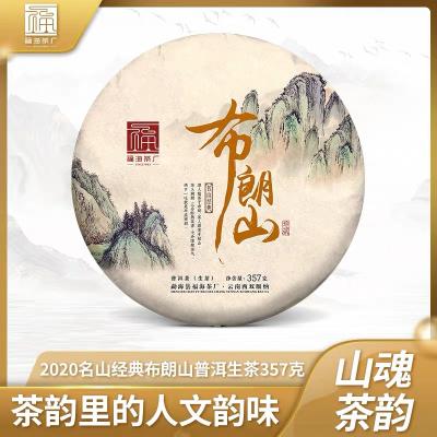 福海茶厂2020年福海布朗山3年乔木树春茶原料拼配普洱茶生茶357g