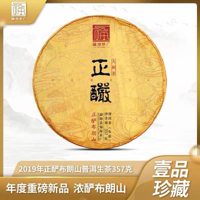 福海茶厂2019年正酽勐海布朗山茶区乔木春茶原料普洱茶生茶357g