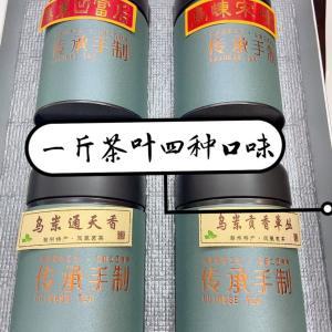 """凤凰乌岽山老枞茶""""春茶"""""""
