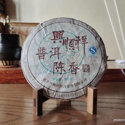 06年兴顺祥陈香熟饼,昆明仓,茶汤入口丝滑甜润,陈香缭绕好熟茶