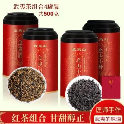 正宗金骏眉正山小种浓香型武夷特级红茶叶拼装组合送礼盒装