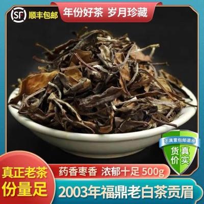 福鼎老白茶枣香2003陈年寿眉贡梅白牡丹散装茶叶500g袋装