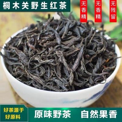 买一送一共500g正山小种红茶特级正宗武夷山浓香型2021高山新茶野茶