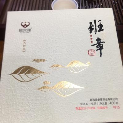 2017年福安隆三星班章