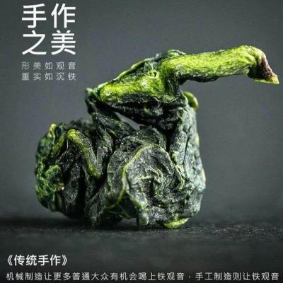 茶叶新茶秋茶铁观音浓香清香兰花香炭焙型匠心好茶醇香而耐泡500g