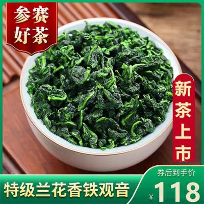 新茶铁观音绿茶浓香特级正宗安溪养胃兰花香乌龙茶叶清香型500克小泡包装