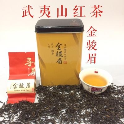 金骏眉红茶特级桂圆蜜香薯香浓香型散装罐装茶礼50克