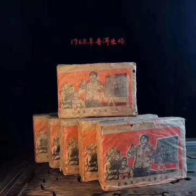 1968年普洱生砖足量500克陈年普洱茶为人民服务熟茶砖茶60年代末期