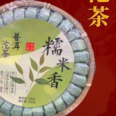 糯米香型普洱沱茶 云南陈年熟茶买一送一 普洱茶好喝耐泡一盒200g