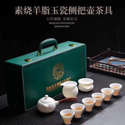羊脂玉瓷茶具套装送礼茶具高档茶具整套茶具