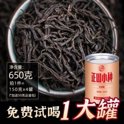 正山小种红茶茶叶特级正宗浓香型红散装礼盒装罐装武夷山2020新茶