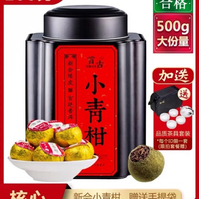 正宗新会小青柑8年宫廷陈皮普洱茶熟茶小柑橘桔普茶500g罐装茶叶