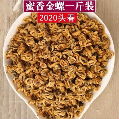 2021头春古树新茶 滇红金螺金丝螺500g 云南古树滇红茶叶蜜香耐泡
