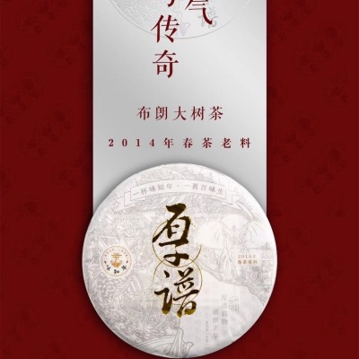 《厚谱》生茶,2014春茶老料。375克饼装