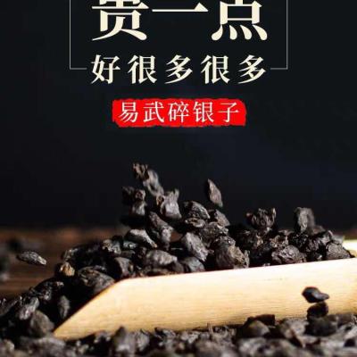 云南古树普洱碎银子茶化石熟普洱茶熟茶糯米香特级茶叶料糯香黑茶