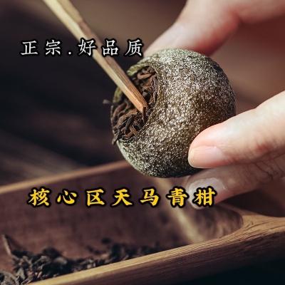 新会天马小青柑 批发价 正宗新会小青柑核心区小青柑普洱茶柑普茶500g