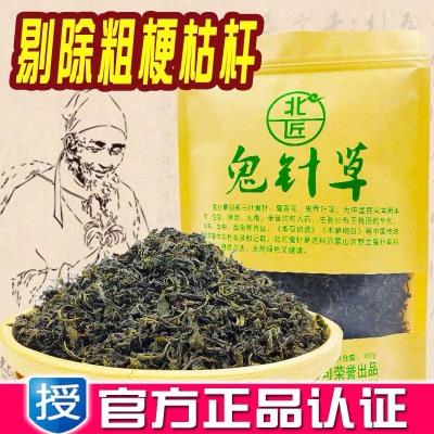 北匠鬼针草茶 正品野生炒制非晒干中药材三叶鬼针草叶子干养生茶