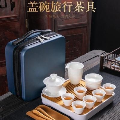 羊脂玉瓷便携功夫茶具套装旅行茶具套装高档旅行茶具套装带茶盘