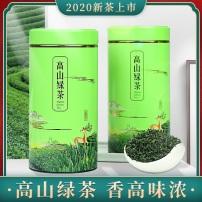 2020新茶高山云雾绿茶明前炒青栗香散装春茶罐装 250g*2