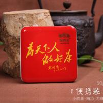 老同志普洱熟茶2017年砖茶熟茶 50克/盒 云南大树茶青茶砖