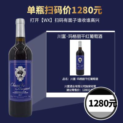 【两瓶装】法国珍藏红葡萄酒干红750ml/支