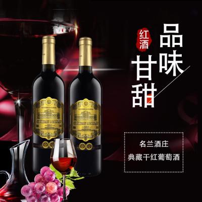 【两瓶装】法国红葡萄酒干红750ml/支