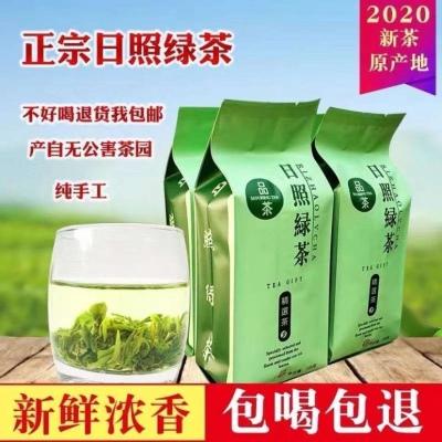 日照绿茶2019新茶叶炒青高山云雾浓香耐泡型春茶散装