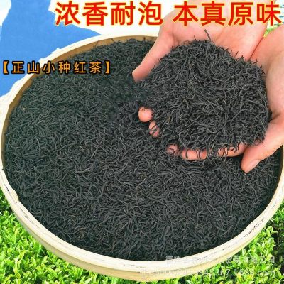 正山小种红茶 批发价 浓香 茶叶 2020新茶 小泡袋装 散装500g