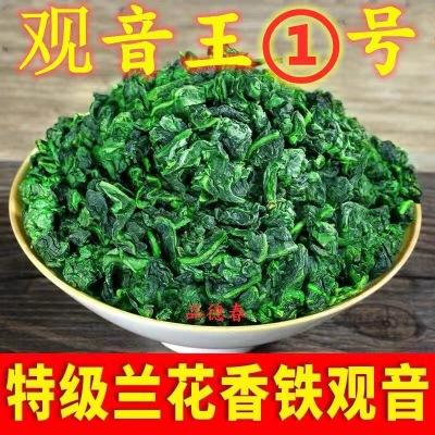 2021新茶绿茶观音王1号特级兰花香铁观音500g乌龙茶
