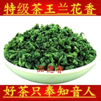 2021新茶绿茶乌龙茶铁观音特级茶王兰花香500g
