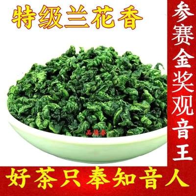 2021新茶绿茶铁观音特级兰花香参赛金奖观音王500g