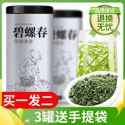 绿茶碧螺春一罐100g包邮