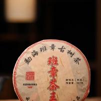 普洱茶老班章云南普洱茶班章茶王陈年老茶2003年茶饼一饼357g