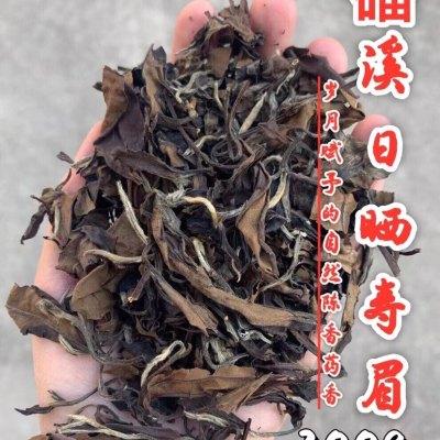 老白茶福鼎白茶磻溪日晒寿眉白茶散茶2009年30克