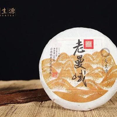 天生源 2018年老曼峨 普洱生茶 纯料古树正品 包邮茶叶茶饮200克